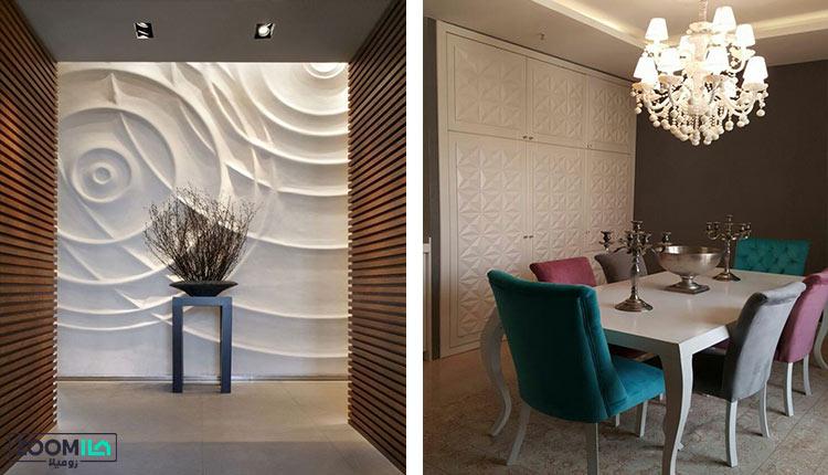 دیوارپوش سه بعدی در دکوراسیون خانه