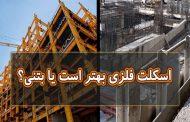 تفاوت های ساختمان اسکلت فلزی و بتنی