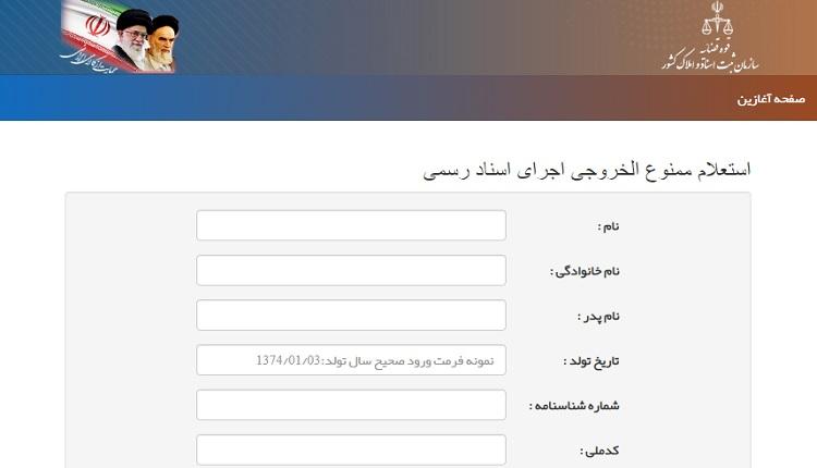 استعلام سند مالکیت با کد ملی
