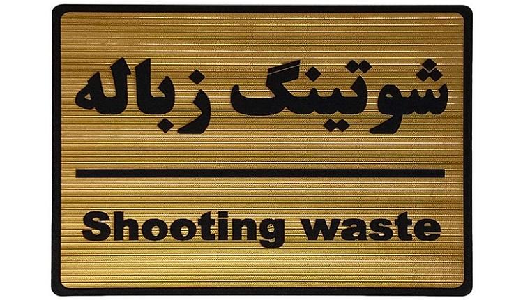 انواع شوتینگ زباله در ساختمان و مزایا و معایب آن