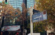 محله دردشت تهران ؛ محلهای مناسب زندگی در شرق تهران