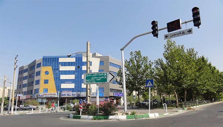 کوی فردوس تهران