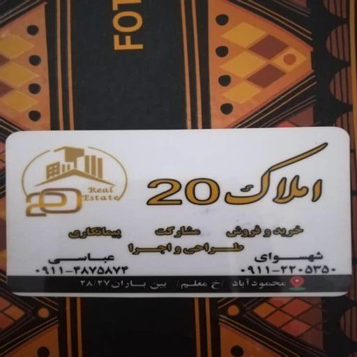 املاک 20 محمودآباد