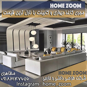 Home Zoom