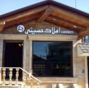 املاک حسینی