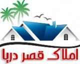 آژانس املاک قصر دریا