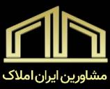 مشاورین ایران املاک
