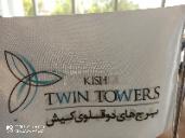 دفتر فروش برج دوقلو