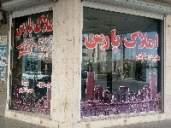 آژانس املاک پارس