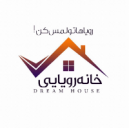 آژانس dream house-خانه رویایی