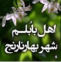 املاک چشم انداز پیرعلم