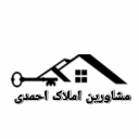 املاک احمدی