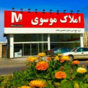 آژانس موسوی