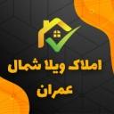 ویلا شمال عمران